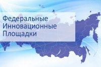Чебоксарское музыкальное училище им. Ф.П. Павлова вошло в перечень федеральных инновационных площадок в системе образования на 2019-2023 гг.